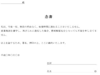 念書(遅刻をしない)