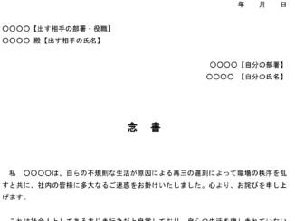 念書(怠慢(遅刻)のお詫び)のテンプレート書式