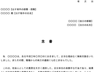 念書(会社に対する怠慢(無断欠勤))のテンプレート書式
