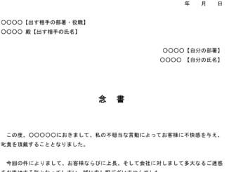 念書(お客様からのクレーム)のテンプレート書式