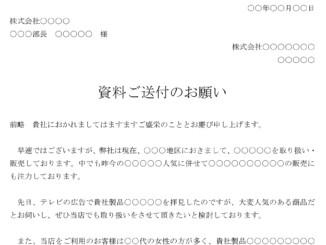 依頼状(商品資料の請求)のテンプレート書式