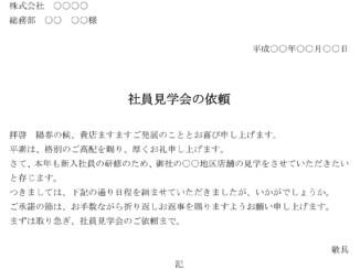 依頼状(社員見学会)のテンプレート書式