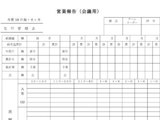 営業報告(会議用)のテンプレート書式