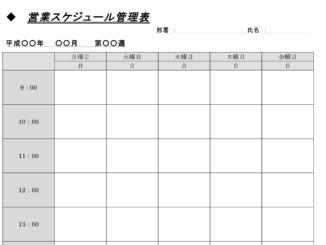 営業スケジュール管理表のテンプレート書式