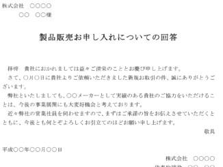 回答書(製品販売お申し入れ)のテンプレート書式