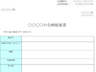 企画提案書のテンプレート書式