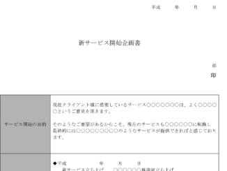 企画書(新サービス立ち上げ)のテンプレート書式