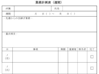 業務計画表(週間)のテンプレート書式