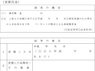請求書(売買代金)のテンプレート書式