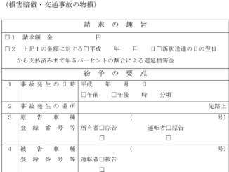 請求書(損害賠償・交通事故の物損)のテンプレート書式