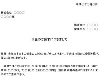 請求書(商品購入代金)のテンプレート書式