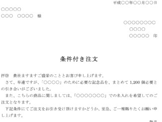 注文書(条件付き注文)のテンプレート書式
