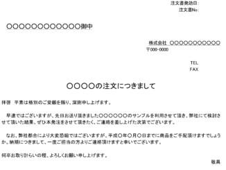 注文書(サンプル検討後、注文)のテンプレート書式