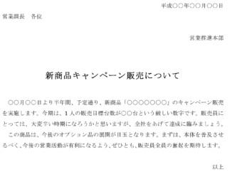 通知(新商品キャンペーン販売)のテンプレート書式