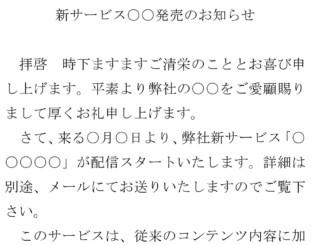 通知(新サービス発売:ハガキ)のテンプレート書式