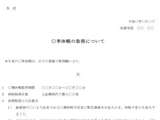通知(○季休暇の取得について)