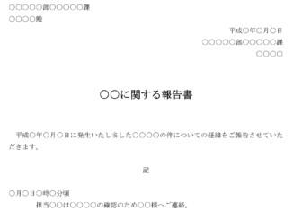 経緯報告書(社内用)