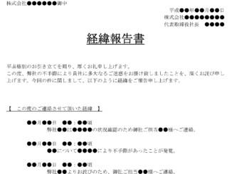 経緯報告書(クレーム発生時)