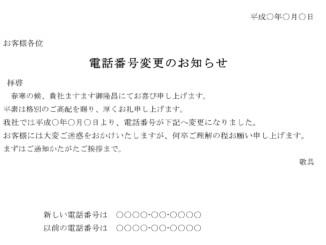 お知らせ(電話番号変更)