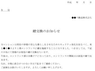 お知らせ(鍵交換)