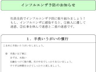 お知らせ(インフルエンザ予防)のテンプレート書式