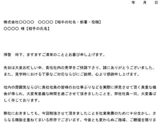 お礼状(他社見学)のテンプレート書式
