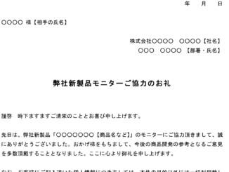 お礼状(モニターご協力)のテンプレート書式