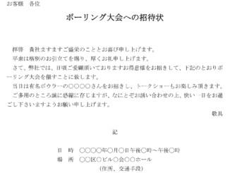 招待状(ボーリング大会)