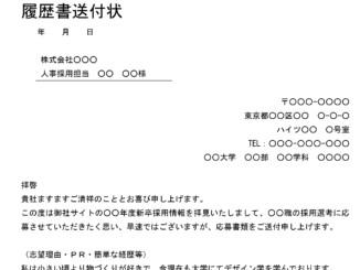 履歴書送付状(新卒採用情報に応募)