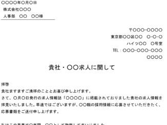 送付状(求人情報誌掲載の中途採用情報に応募)のテンプレート書式