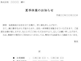 お知らせ(夏季休業)のテンプレート書式