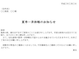 お知らせ(夏季一斉休暇)のテンプレート書式