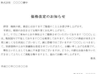お知らせ(価格改定)のテンプレート書式