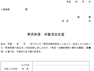 育児休業 対象児出生届のテンプレート書式