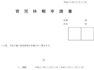 育児休暇申請書のテンプレート書式
