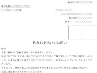 督促状(代金支払い)のテンプレート書式
