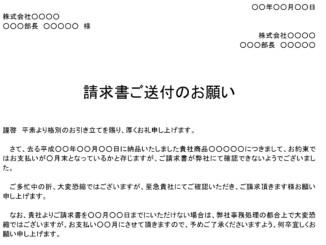 督促状(請求書ご送付)のテンプレート書式
