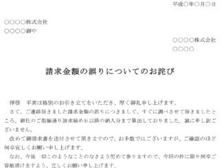 お詫び状(請求金額の誤りについて)のテンプレート書式