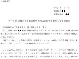 お詫び状(ノートPC紛失)のテンプレート書式
