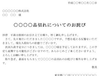 お詫び状(品切れ)のテンプレート書式