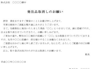 お詫び状(発注品取り消し)のテンプレート書式