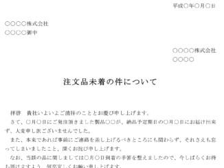 お詫び状(注文品未着)のテンプレート書式