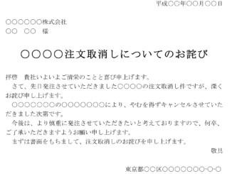 お詫び状(注文取消)のテンプレート書式