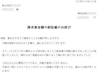 お詫び状(請求書金額の誤記載)のテンプレート書式