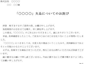 お詫び状(欠品)のテンプレート書式