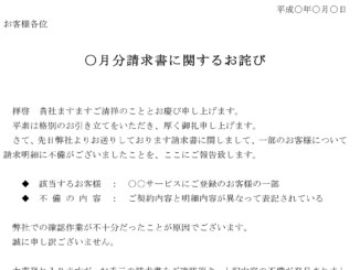 お詫び状(契約内容の誤記)のテンプレート書式