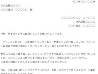 お詫び状(確認ミスによる請求書誤記)のテンプレート書式