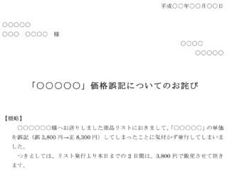 お詫び状(価格誤記)のテンプレート書式