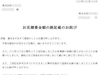 お詫び状(お見積書金額の誤記載)のテンプレート書式