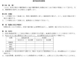 国内転勤取扱規程のテンプレート書式